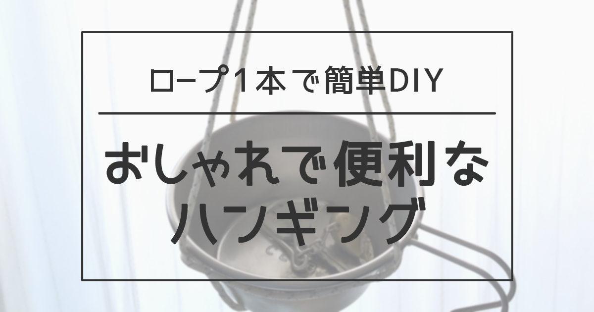 ロープ1本で簡単DIY おしゃれで便利なハンギング