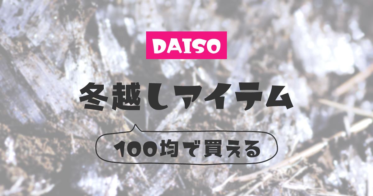 ダイソー 冬越しアイテム100均で買える