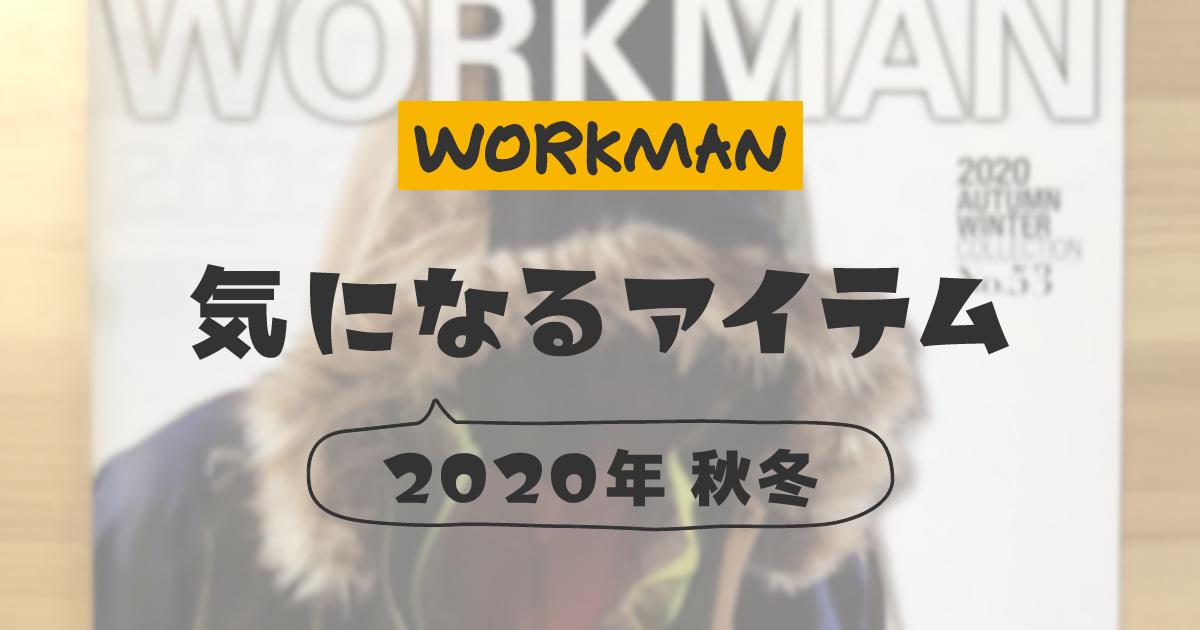 ワークマン 2020年秋冬気になるアイテム